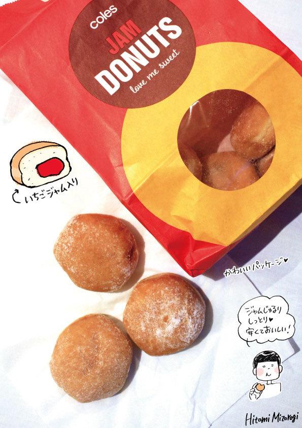 【メルボルンドーナツ旅:その10】coles「JAM DONUTS」【安くていおいしいスーパーのドーナツ】_d0272182_11491171.jpg