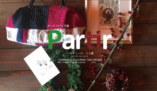 パルティール展_f0238584_18583738.jpg