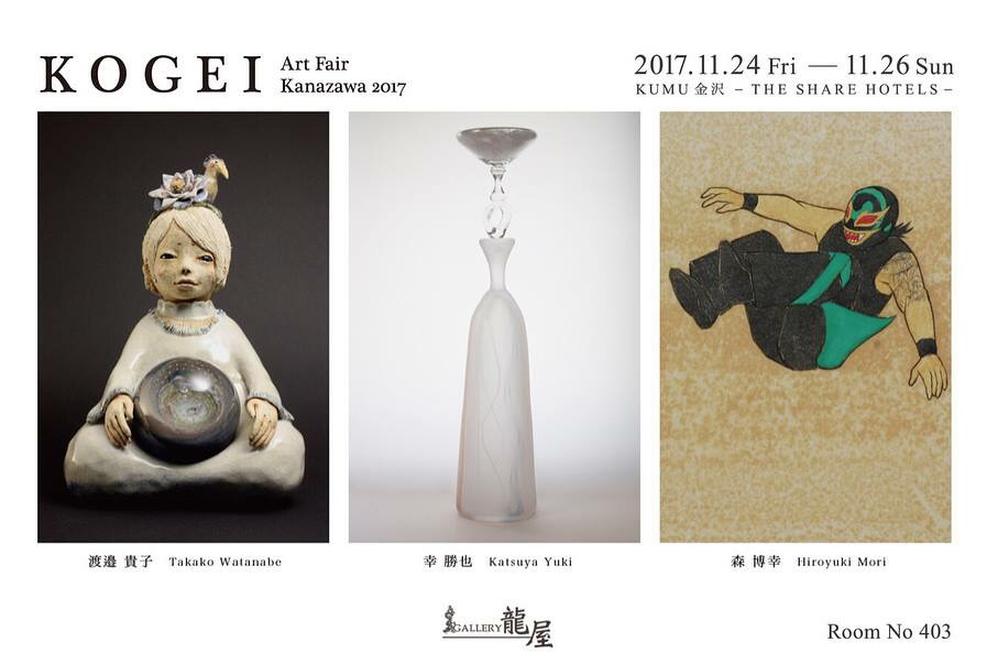 【KOGEI Art Fair Kanazawa 2017】_d0178891_12253236.jpg