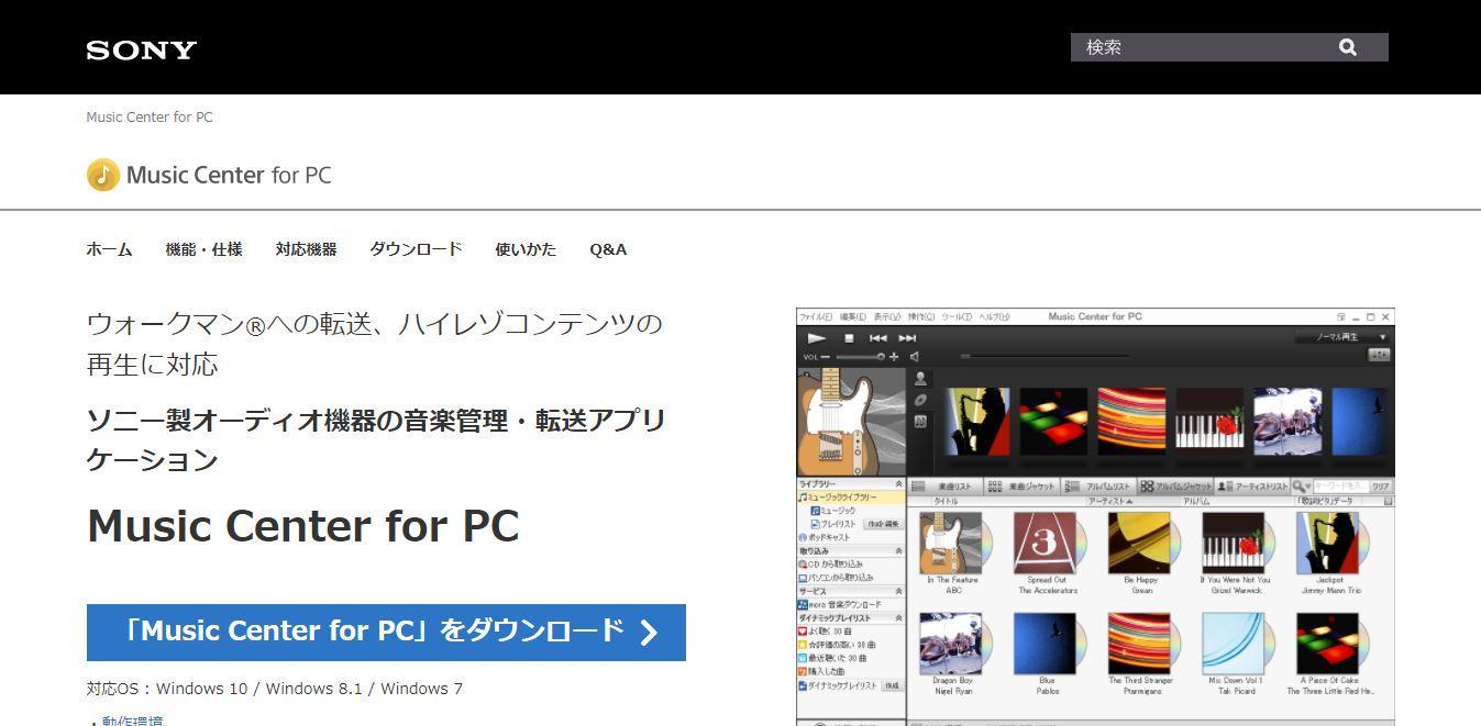 リッピングソフトとして「Music Center for PC」を試してみたら・・・_b0292692_14183027.jpg