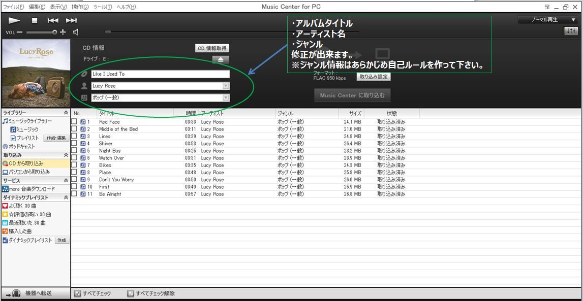 リッピングソフトとして「Music Center for PC」を試してみたら・・・_b0292692_15221023.jpg