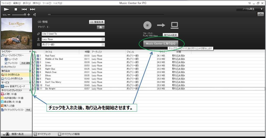 リッピングソフトとして「Music Center for PC」を試してみたら・・・_b0292692_15264038.jpg