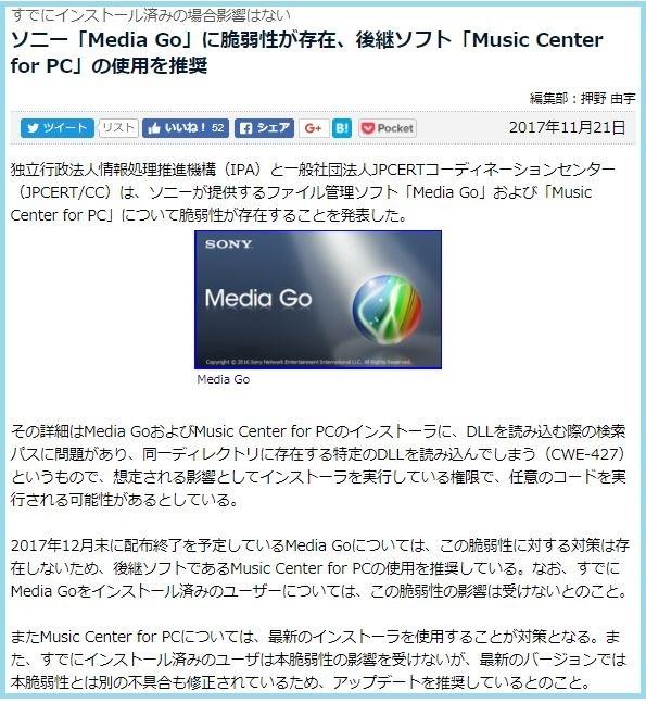 リッピングソフトとして「Music Center for PC」を試してみたら・・・_b0292692_20081180.jpg