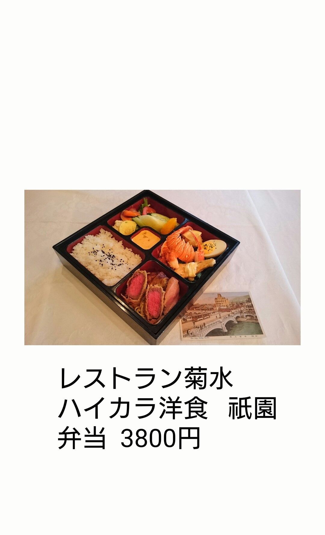 ROHM シアター 顔見世興行観劇弁当 レストラン菊水    _d0162300_12392542.jpg