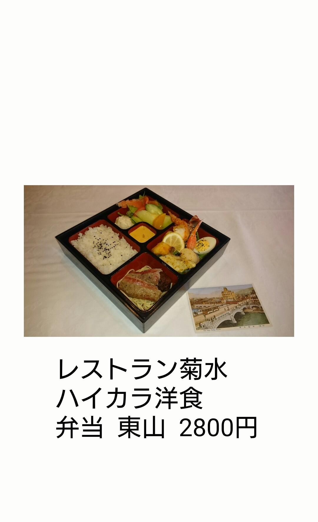ROHM シアター 顔見世興行観劇弁当 レストラン菊水    _d0162300_12402420.jpg