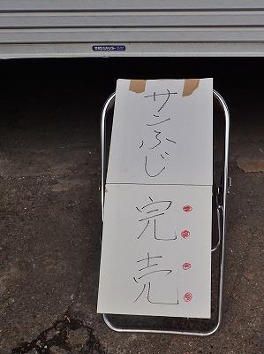 JA中野のリンゴ共選所へ_c0336902_19443741.jpg