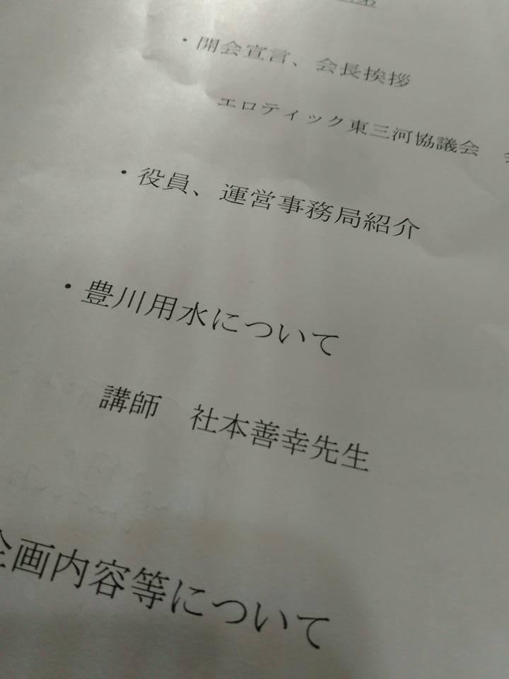 エロティック東三河_c0189426_19174270.jpg