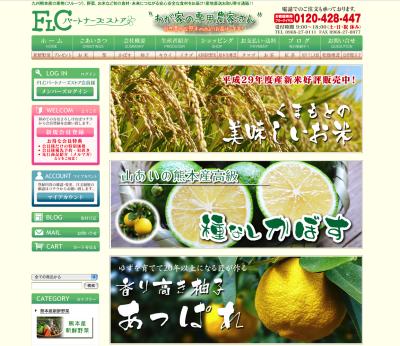 熊本県山鹿市鹿北町柏ノ木(かやのき)の収穫祭(産業祭)に行ってきました!_a0254656_17345079.png