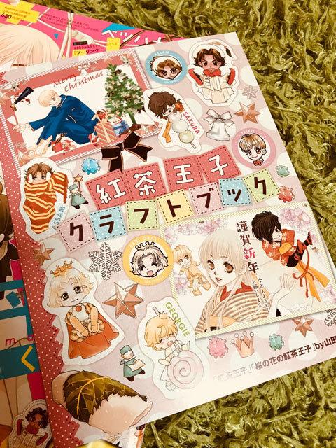別冊花とゆめ1月号_a0342172_13372646.jpg
