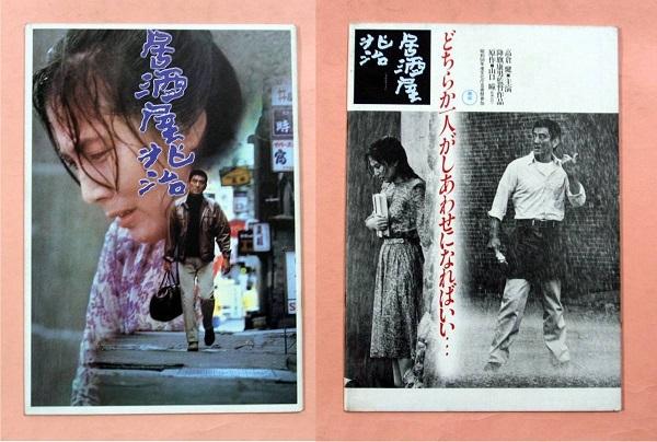 北海道近代美術館「追悼特別展 高倉健」に行きました。_f0362073_11432849.jpg