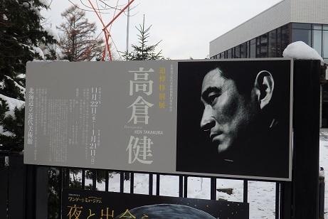 北海道近代美術館「追悼特別展 高倉健」に行きました。_f0362073_15383817.jpg