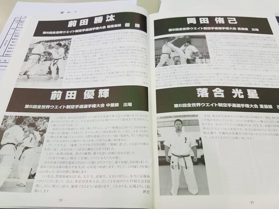 第24回オープントーナメント和歌山県空手道選手権大会!_c0186691_10432086.jpg