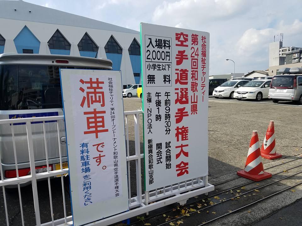 第24回オープントーナメント和歌山県空手道選手権大会!_c0186691_10434573.jpg