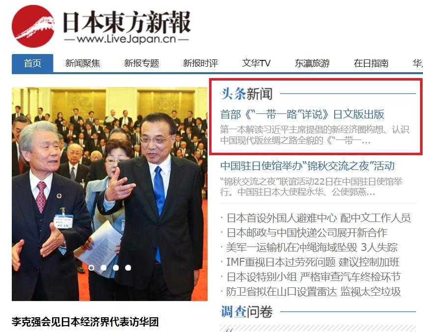 東方新報、『「一帯一路」詳説』刊行をトップで報道_d0027795_10422923.jpg