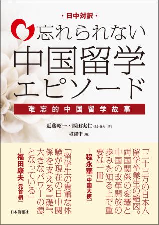 後援団体に案内送付、12月8日開催される「忘れられない中国留学エピソード」発刊式など_d0027795_11363510.jpg