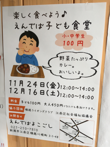 2017.11.24えんでは子ども食堂ご来店ありがとうございます。_f0309404_11383830.jpg