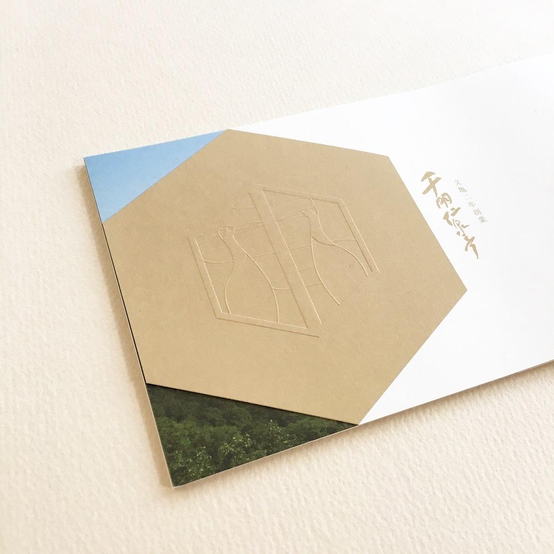 伊香保温泉「千明仁泉亭」のパンフレットを制作しました。_e0200305_19272354.jpg