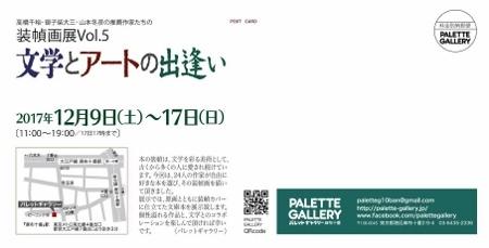 古吉弘先生クラス OG 尾﨑慶子さん グループ展のお知らせ_b0107314_10444416.jpg
