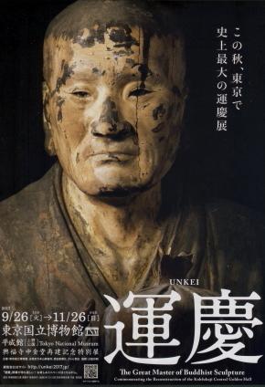 日本史上最高・最大の彫刻家・運慶の魅力_a0113718_15194835.jpg