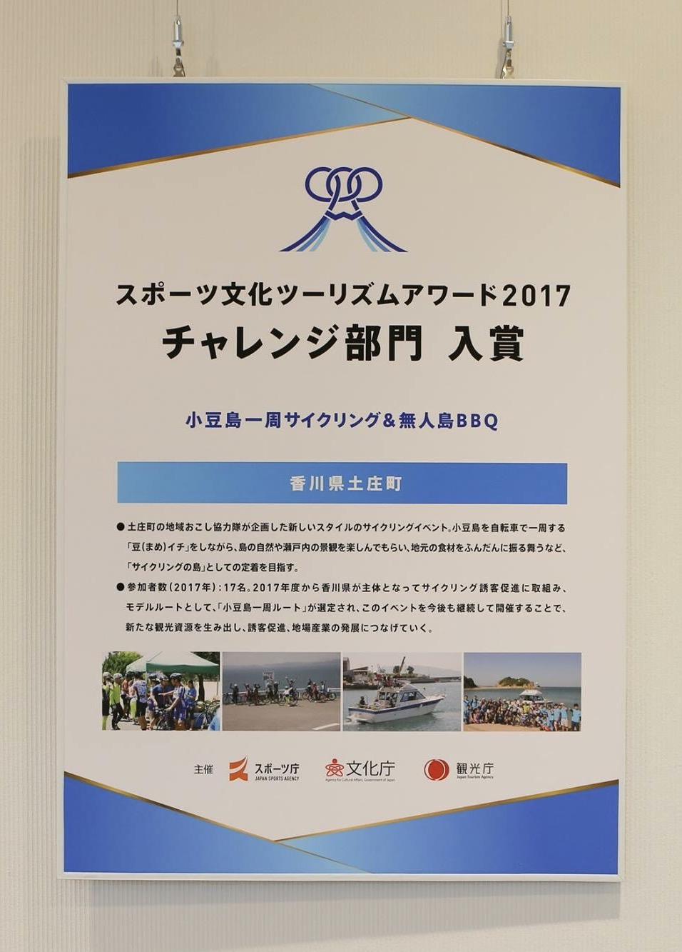 小豆島一周サイクリング&無人島BBQ スポーツ文化ツーリズムアワード2017 入賞! : きりのロードバイク日記