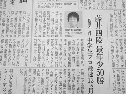 藤井聡太、最年少50勝達成_c0159826_14310625.jpg