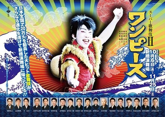 新橋演舞場スーパー歌舞伎II(セカンド)『ワンピース』千穐楽観劇_b0089338_21464742.jpg