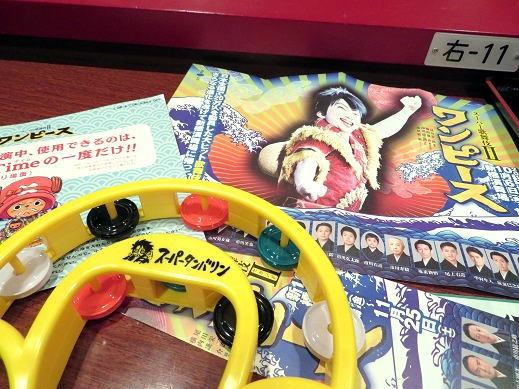 新橋演舞場スーパー歌舞伎II(セカンド)『ワンピース』千穐楽観劇_b0089338_21465616.jpg