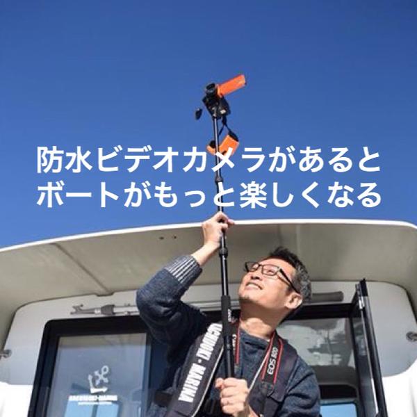 防水ビデオカメラがあるとクルージングがもっと楽しくなる_c0060143_19020451.jpg
