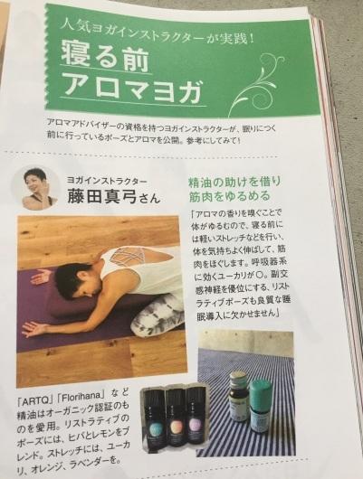 yoga journal発売中!_a0267845_14252989.jpg