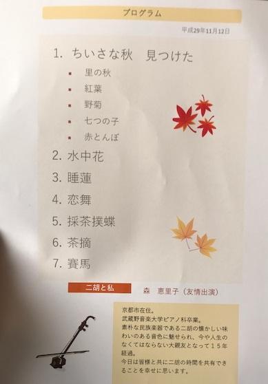 お煎茶の会・心温まる二胡の演奏・還暦同窓会旅行へ_f0181251_13412110.jpg