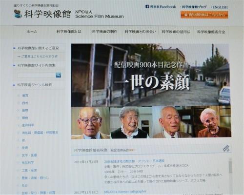 ウェブサイト「科学映像館」の訪問者が40万人を超える_b0115553_10475539.jpg