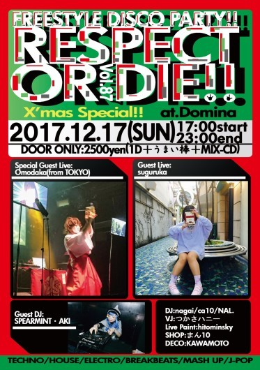 RESPECT OR DIE!! Vol.87 X\'mas Special!!_b0172372_13093931.jpeg