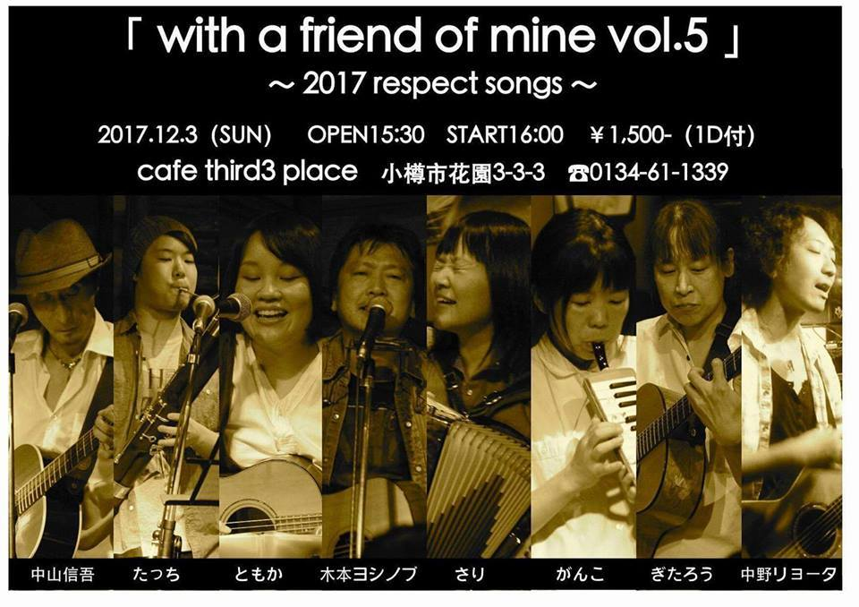 ◆with a friend of mine vol.5に出演します!(注*なまらやLIVEではありません)_d0154687_19175242.jpg