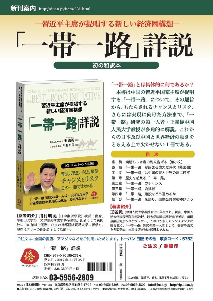 第1303号メールマガジン日本僑報電子週刊は、『「一帯一路」詳説』刊行特集を掲載_d0027795_08272040.jpg