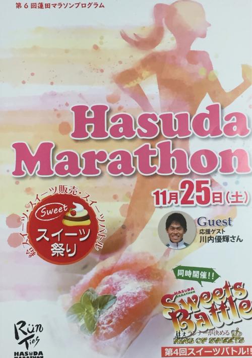 蓮田マラソン2017_f0296312_20404538.jpg