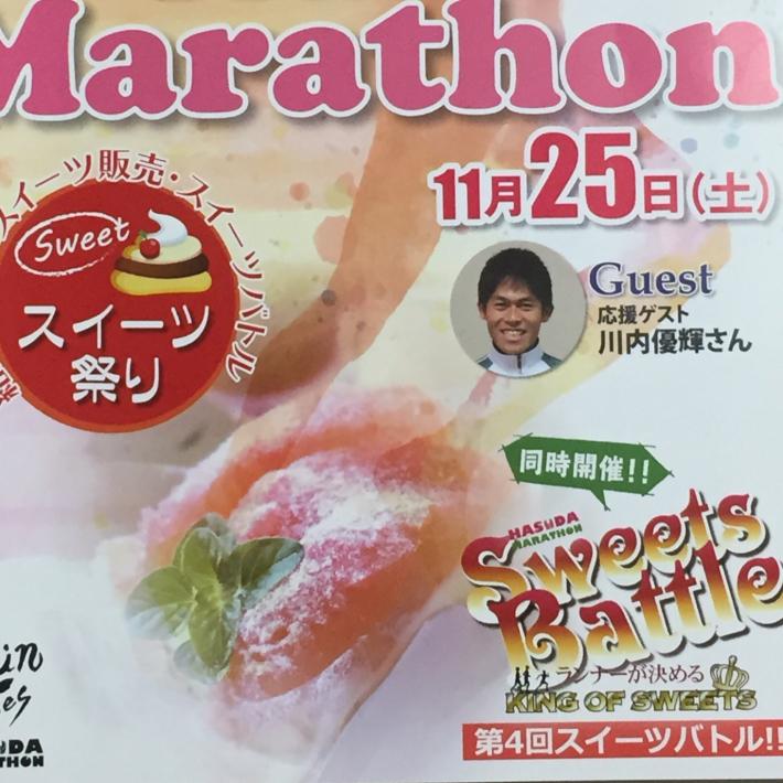 蓮田マラソン2017_f0296312_22195947.jpg