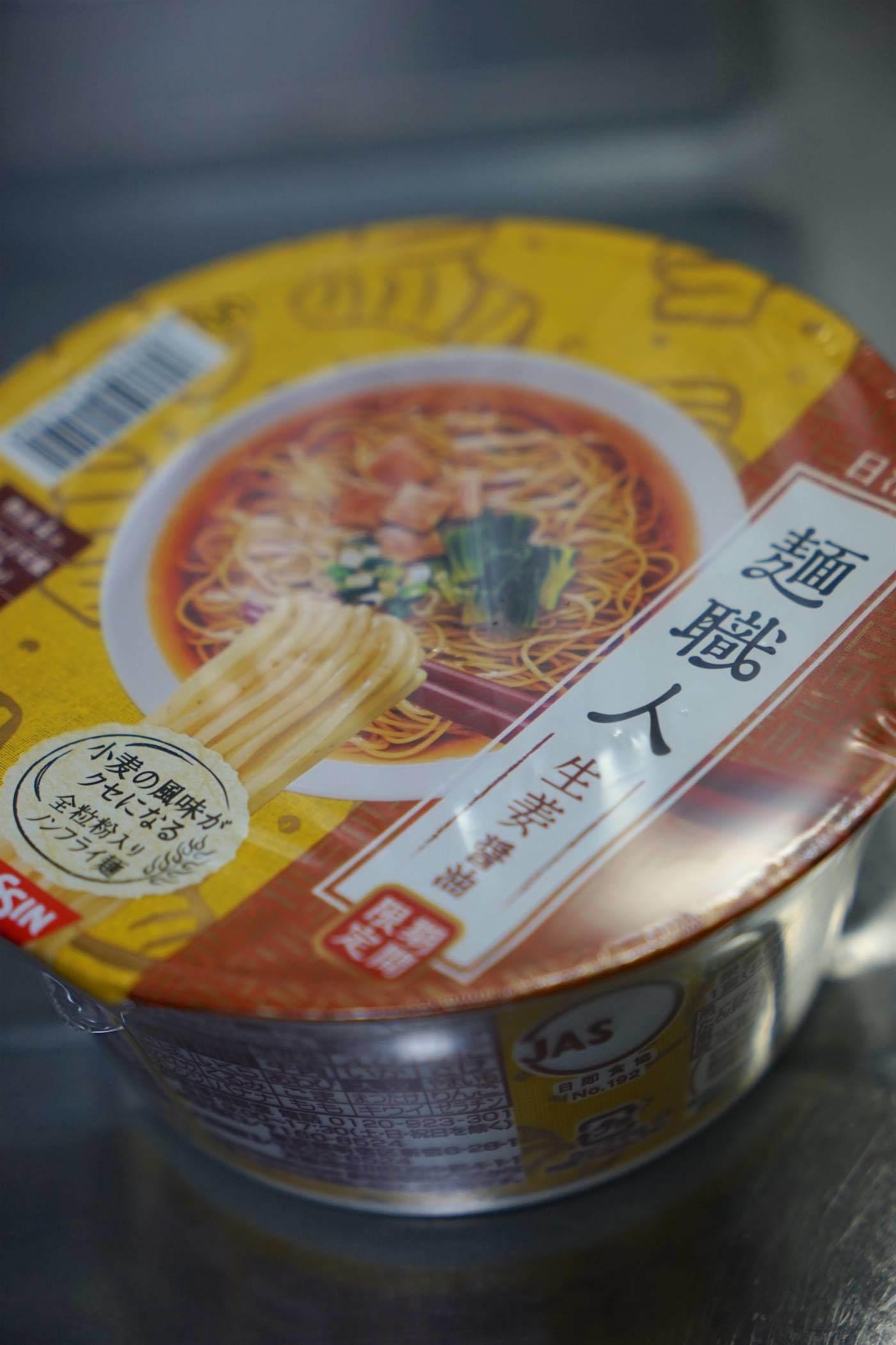 日清麺職人 生姜醤油_b0360240_11535711.jpg