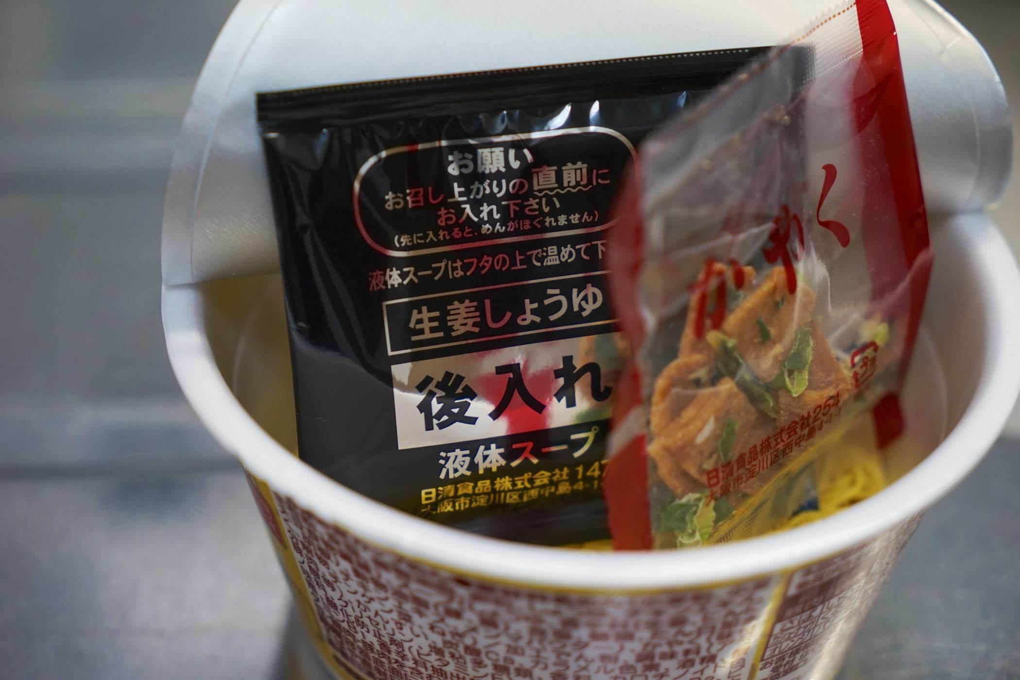 日清麺職人 生姜醤油_b0360240_11535919.jpg