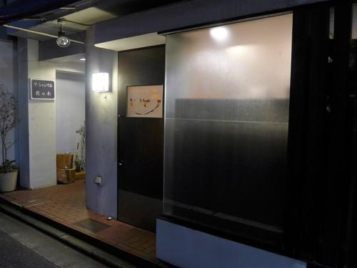 京都・東山「西洋厨房 いとう」へ行く。_f0232060_13361625.jpg
