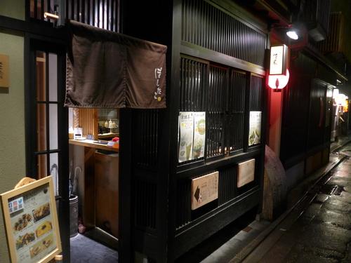 京都・京都市役所「ぽんたこ 佐倉」へ行く。_f0232060_14531237.jpg