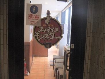 今日のお昼はカツカレー「スパイスモンスター11丁目店」熱々でした。_f0362073_15423228.jpg