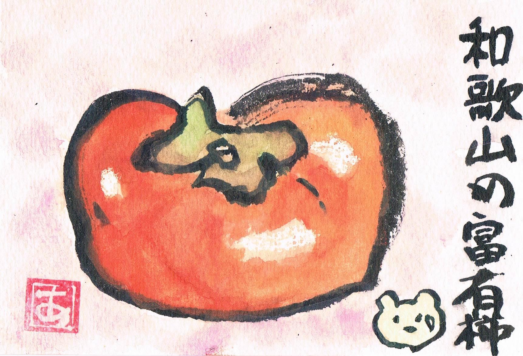 和歌山の富有柿_e0232277_15070086.jpg
