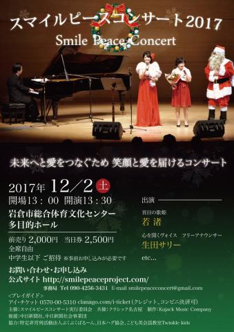 ♪スマイルピースコンサート2017開催♪_e0142585_14210506.jpg
