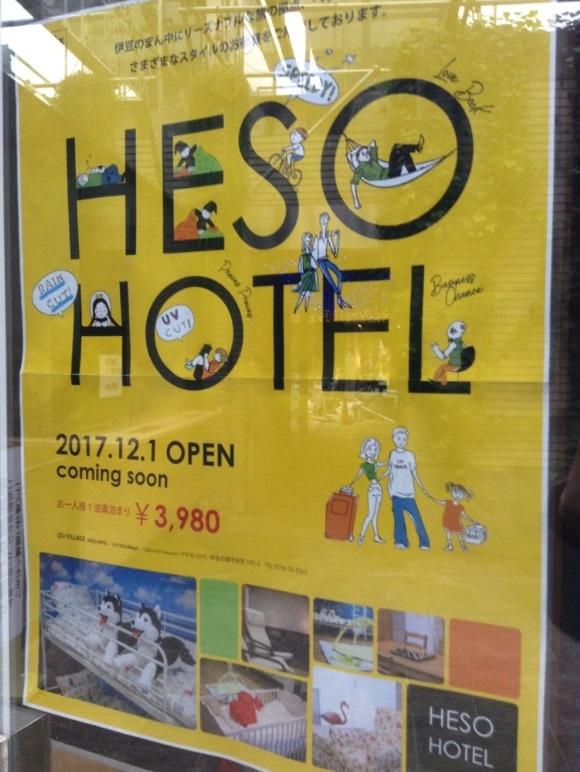 HESO HOTEL_d0164691_21353234.jpg