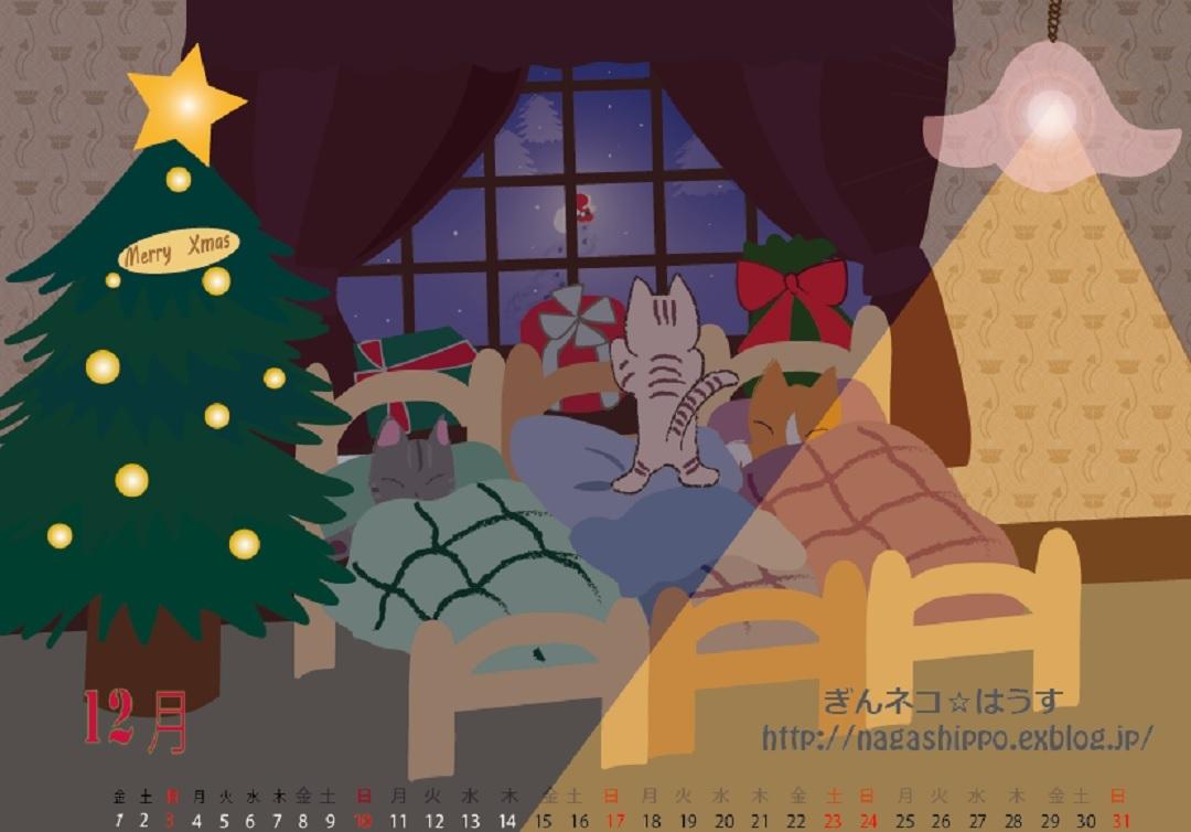 ぎんネコ☆はうすカレンダー12月_a0333195_16302382.jpg