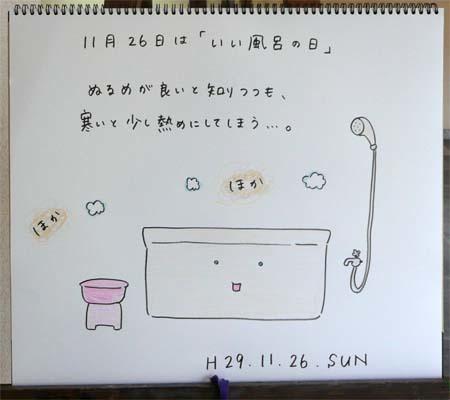 いい風呂に入ろう♪_b0364195_10060986.jpg