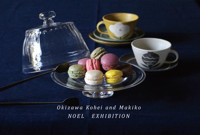 「沖澤康平、沖澤真紀子二人展」を開催します_e0205196_19304382.jpg