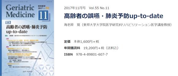 【宣伝】Geriatric Medicine 2017年11月号 高齢者の誤嚥性肺炎特集号_e0255123_18073055.png
