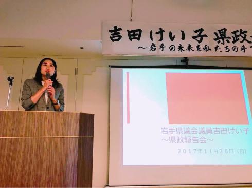 吉田けい子県政報告会・懇親会〜皆さまへ感謝〜_b0199244_10441484.jpg