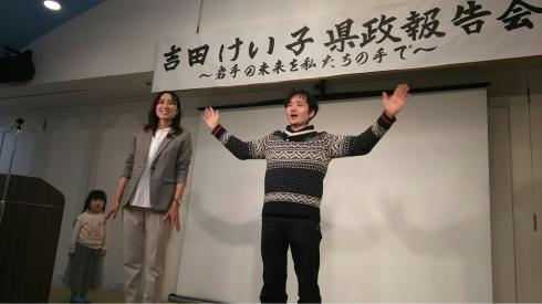 吉田けい子県政報告会・懇親会〜皆さまへ感謝〜_b0199244_10450107.jpg